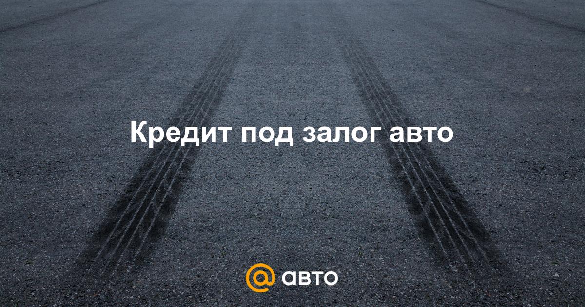 Деньги под залог птс автомобиля форум займ залог птс Главмосстроя улица