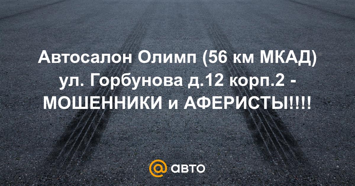 Москва автосалон олимп 56 км мкад автоломбард в очаково