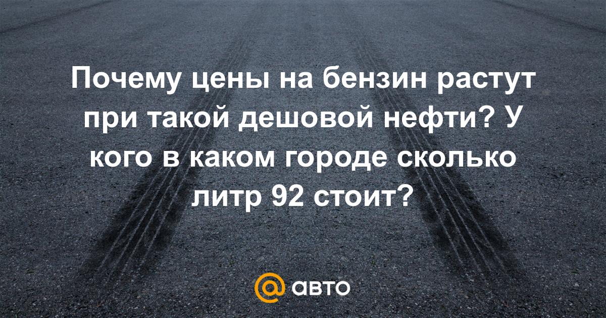 Почему в россии цены на бензин растут