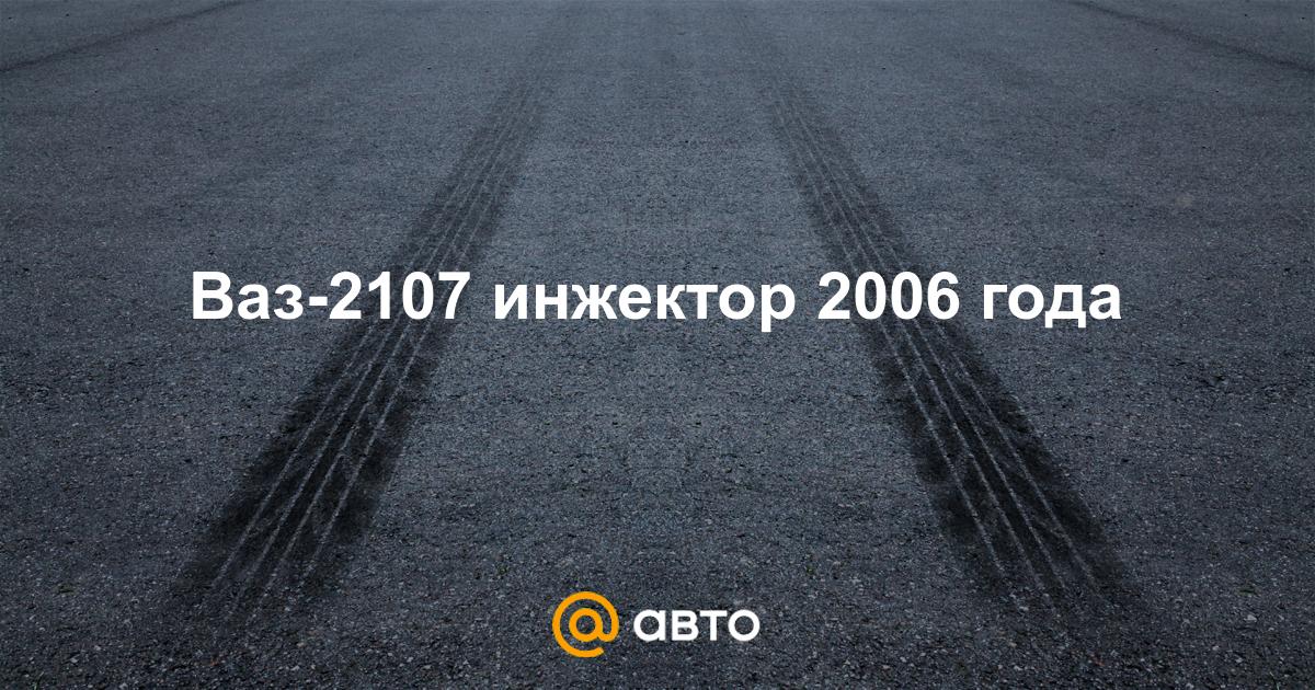 авто 2107 игры