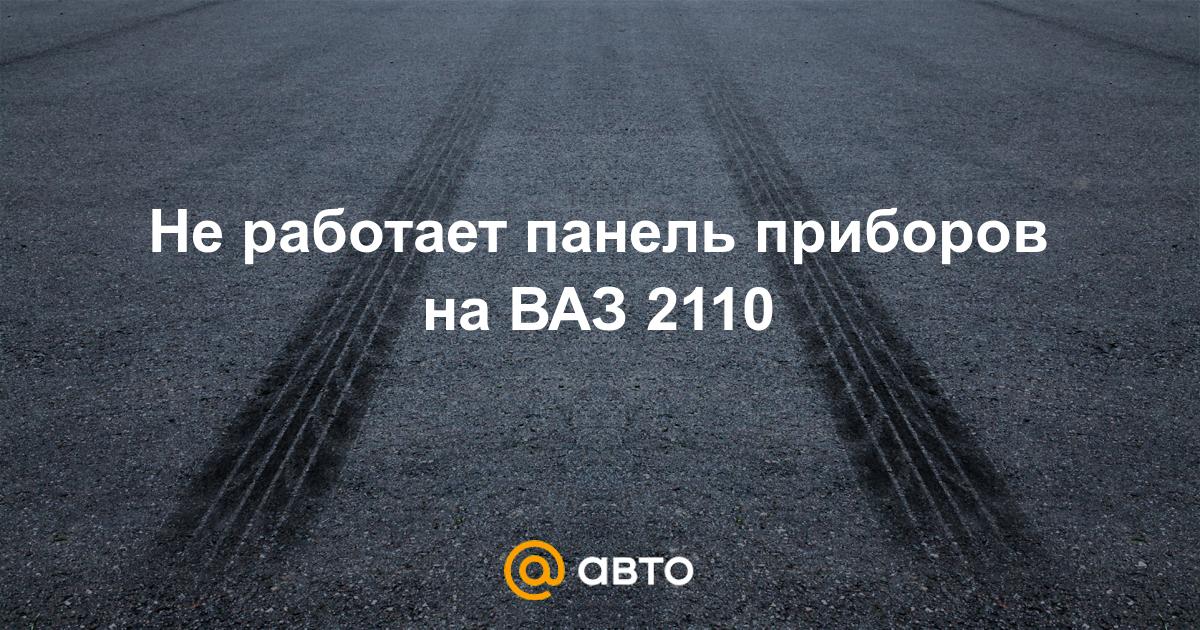 Фото №7 - панель приоры на ВАЗ 2110