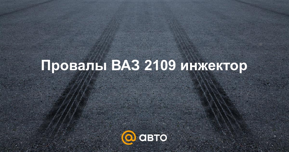 Ваз 2109 дергается при движении будто кончается бензин