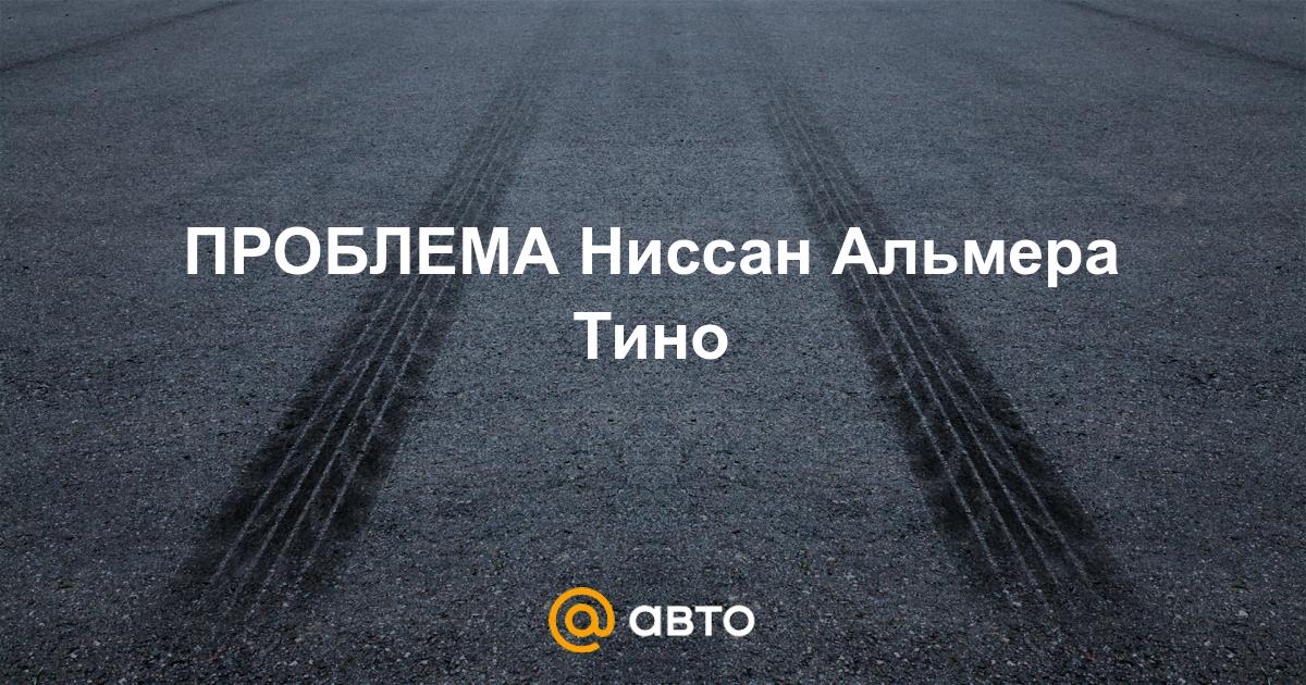 руководство по ремонту автомобиля ниссан альмера тино
