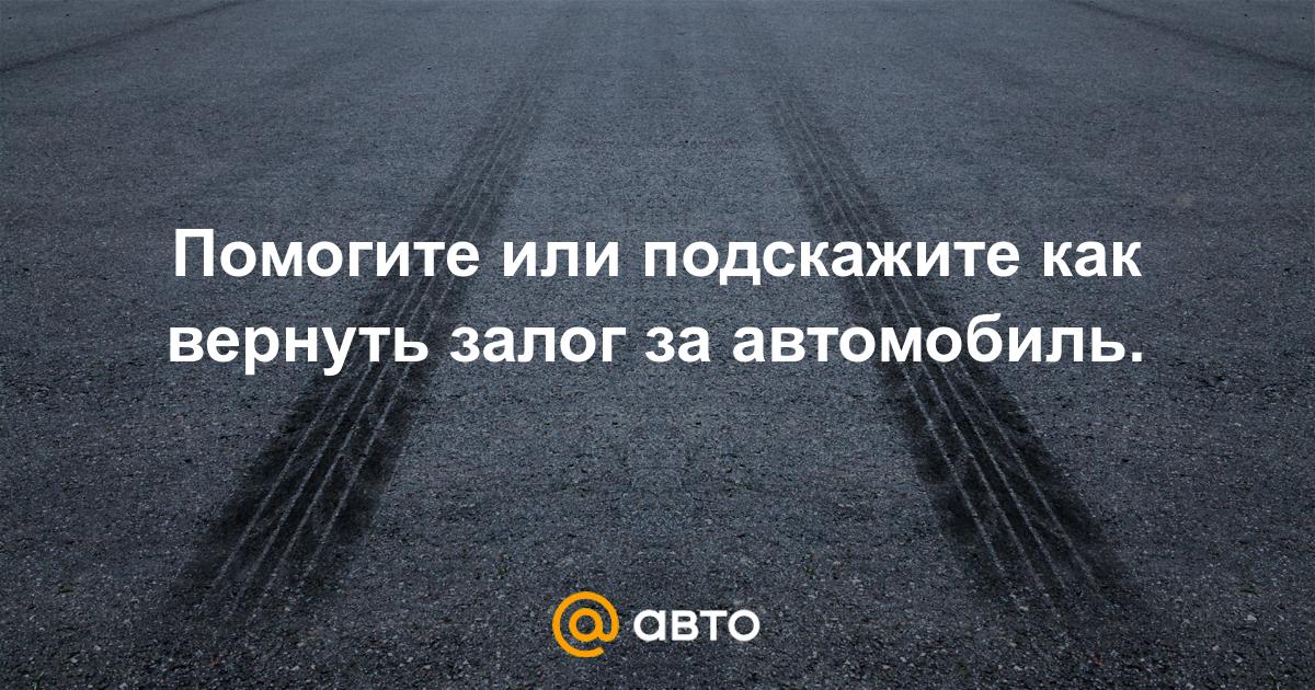 Помогу вернуть деньги за авто рейтинг лучших автосалонов подержанных авто москвы