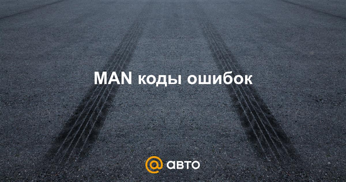 расшифровка кодов ошибок ман тга на русском