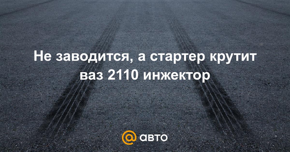 Фото №23 - стартер то крутит то не крутит ВАЗ 2110