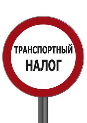 Мосгордума ставки транспортного налога в москве как можно трудом заработать в интернете