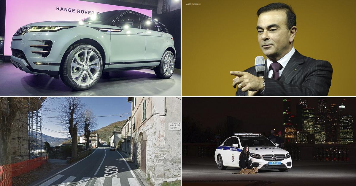 fpng - Арест Карлоса Гона, вариатор Lada и другие события недели