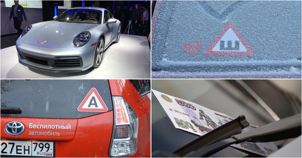 fpng - Наклейка «А», отмена знака «Ш», Lada Van и другие события недели