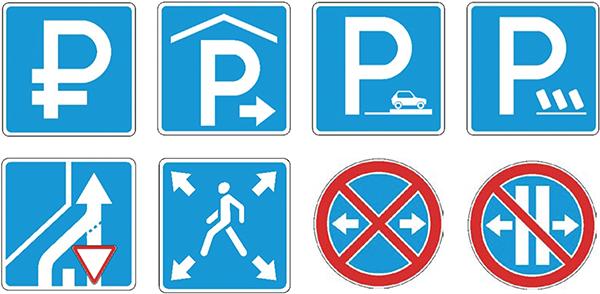 Уменьшенные дорожные знаки: ГОСТ вступит в силу с мая