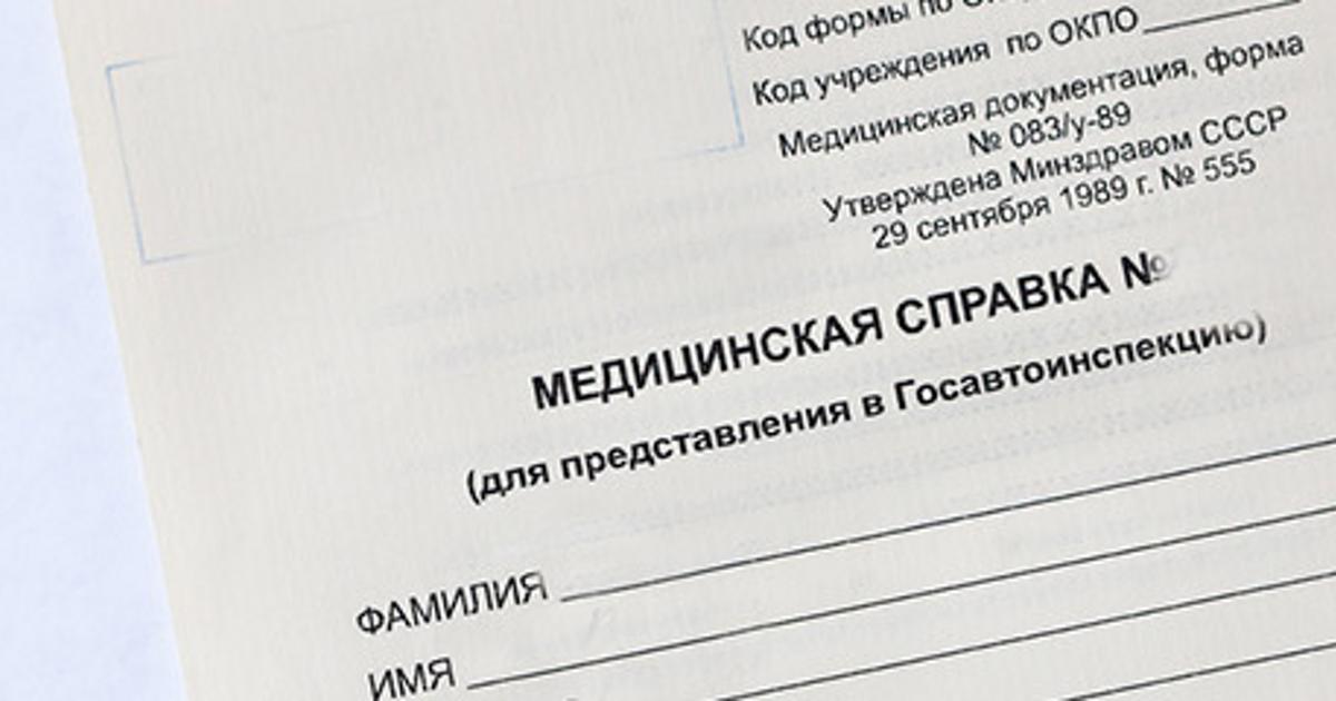 555 от 29 сентября 1989г.медицинская справка 083/у Справка для выхода из академического отпуска Бескудниковский район