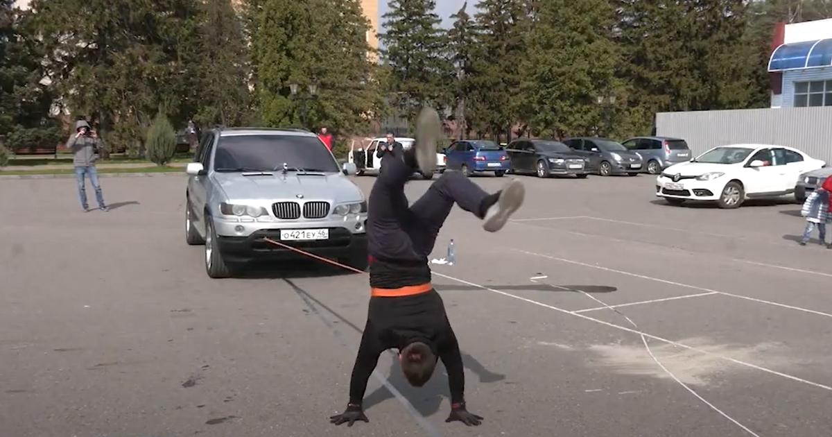 Житель Курска протащил BMW на 15 метров, стоя на руках - автоновости