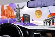 В России запустили арома-такси с любимыми запахами российских городов