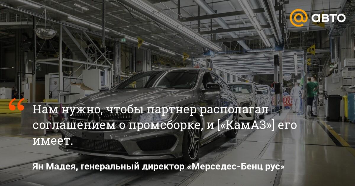 Mercedes построит в России завод вместе с «КамАЗом»