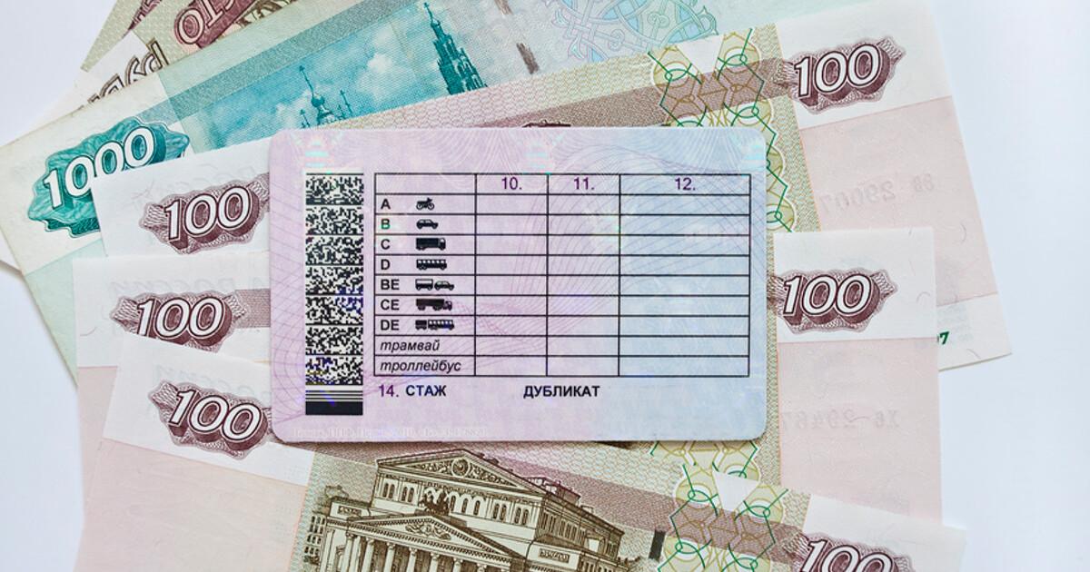 Будущие госпошлины: права подорожают до 3 тысяч рублей