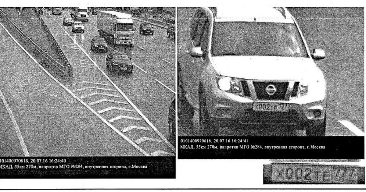 Камера оштрафовала водителя из-за блика фар на дороге