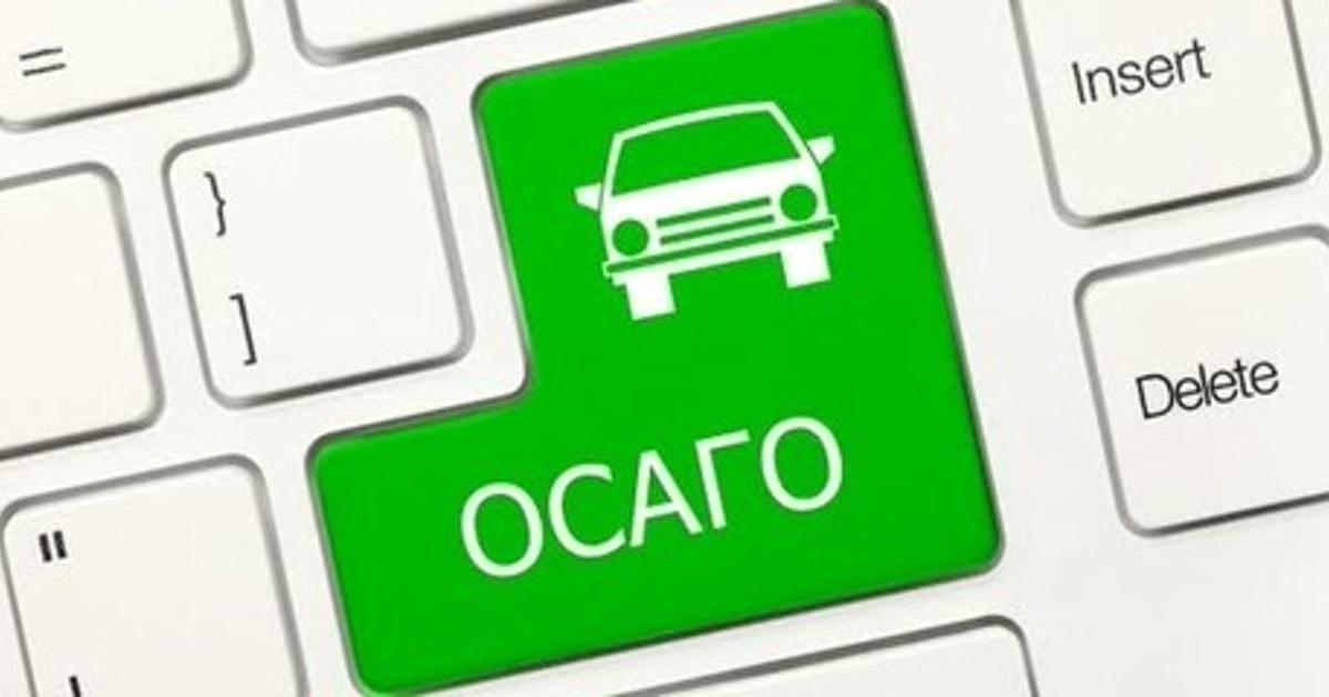 утеплитель ресо осаго онлайн купить краснодарский Расписание движения автобусов