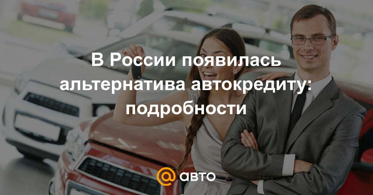Как купить авто если денег нет и кредит не дают автосалоны шевроле в москве официальные дилеры